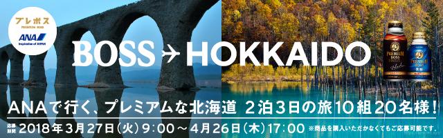 ANAで行くプレミアムな北海道旅行