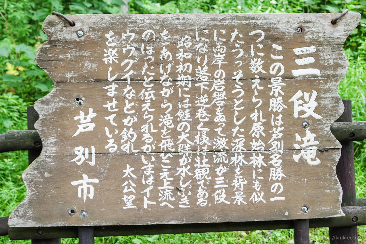 芦別市の三段滝の看板