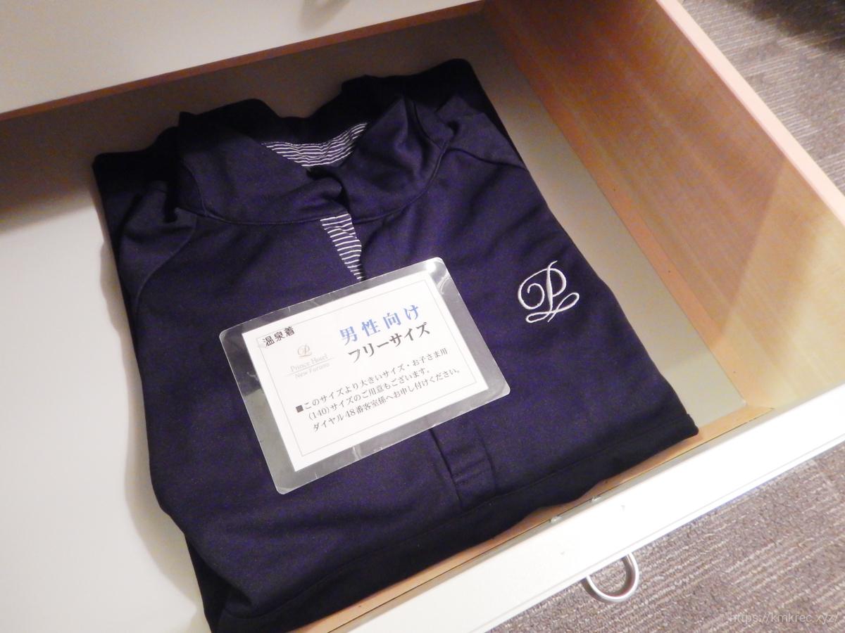 新富良野プリンスホテルのパジャマ