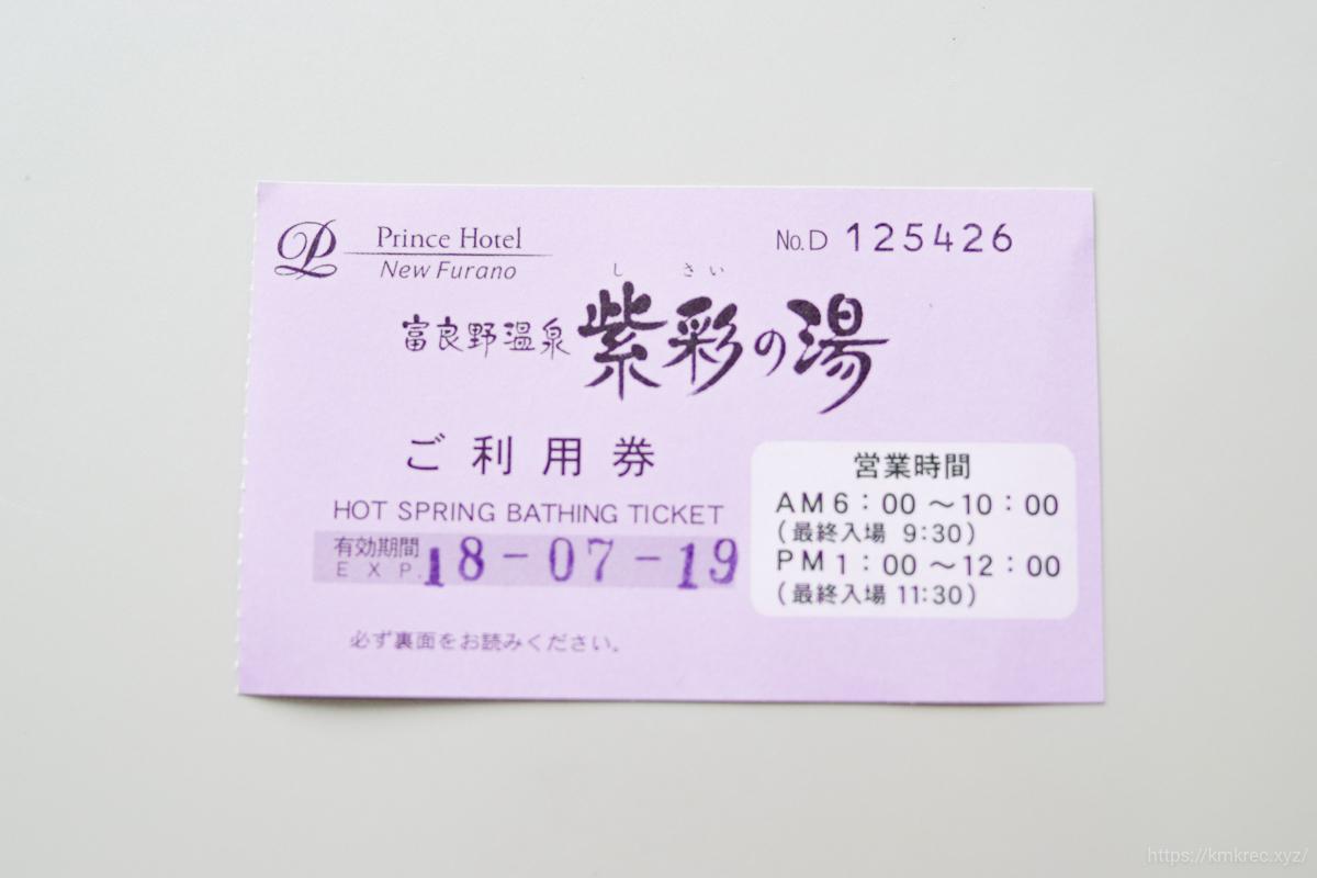 「紫彩の湯」利用券