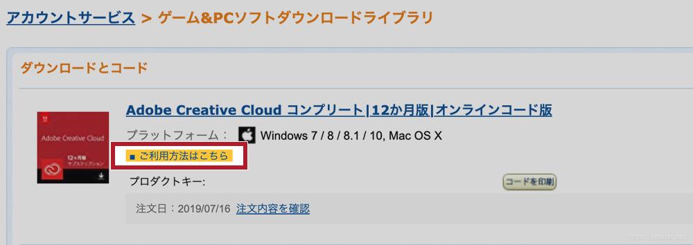 Amazonのダウンロードライブラリページ