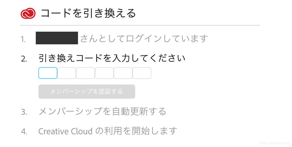 Adobeログイン後のコード入力画面