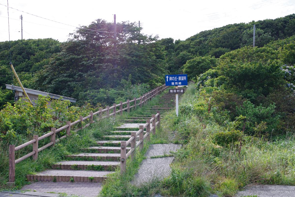 龍飛崎灯台へ向かう階段