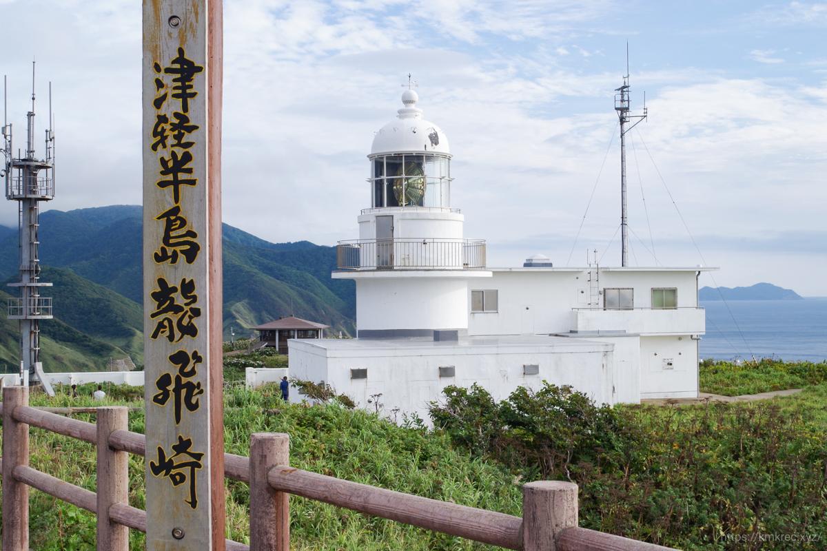 龍飛崎灯台と看板