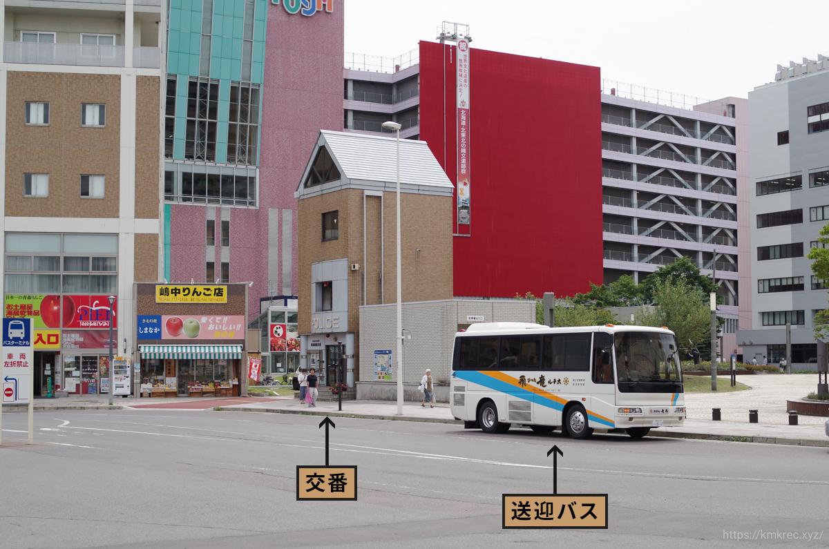 ホテル竜飛の送迎バス集合場所(交番前)