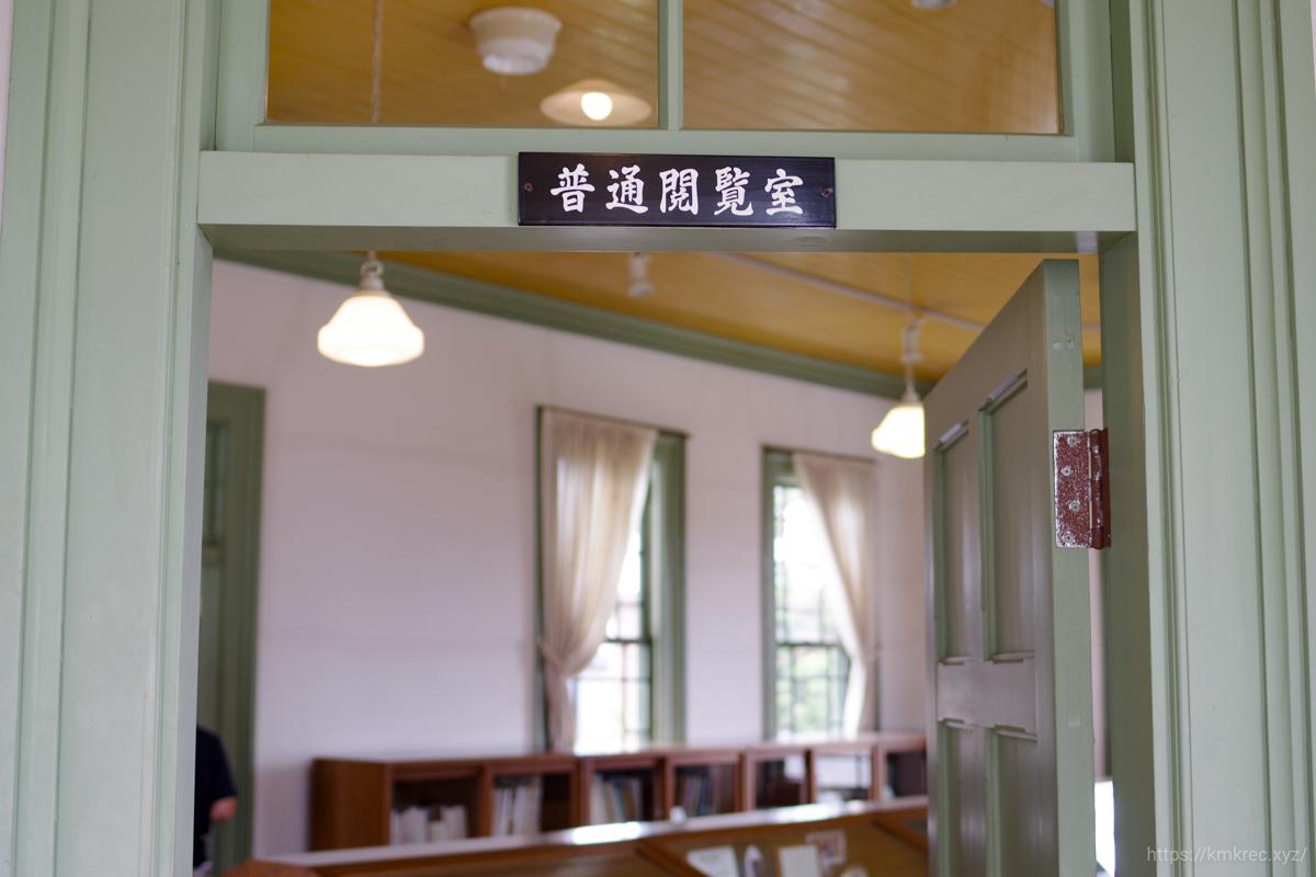 旧弘前市立図書館の中