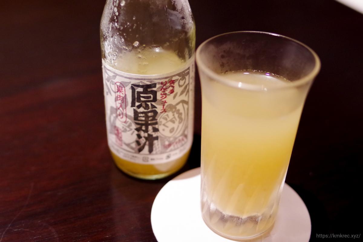 食べるりんごジュース 原果汁