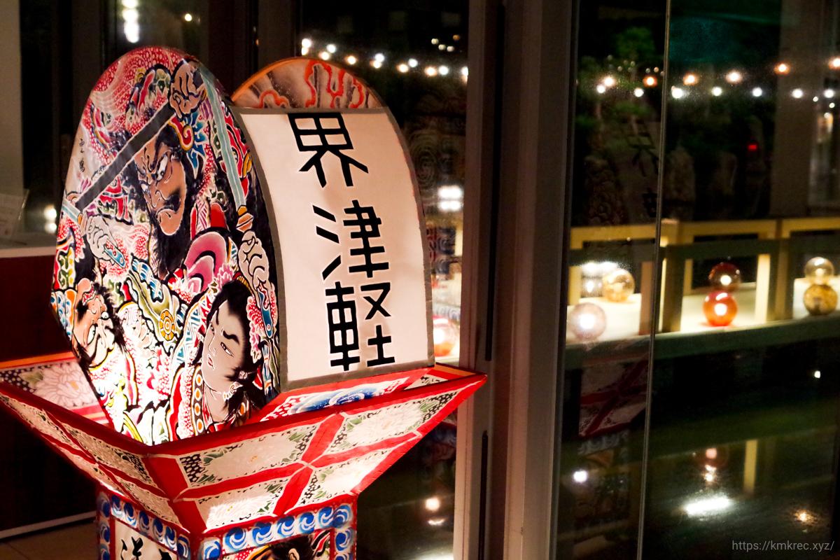 「星野リゾート 界 津軽」のねぷた
