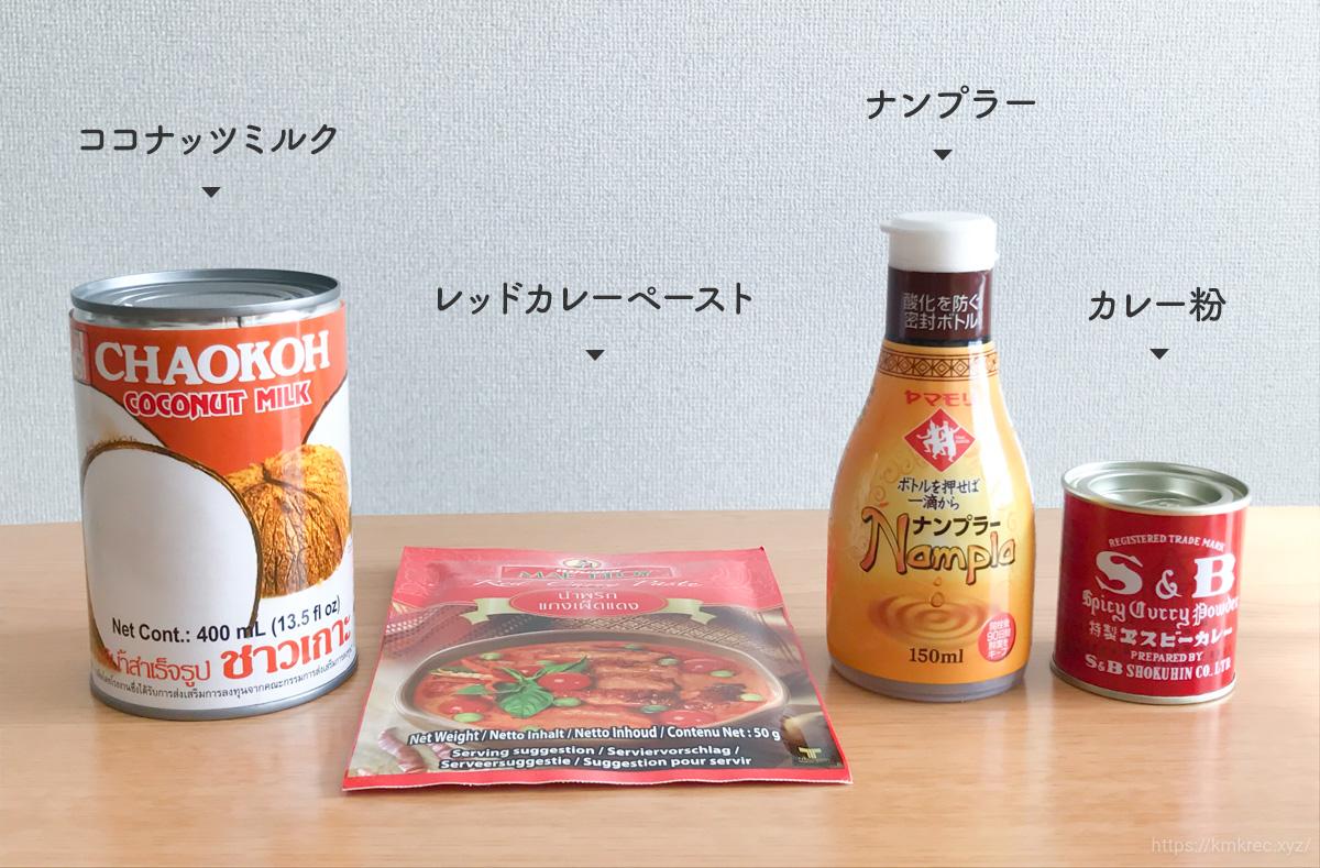 ココナッツミルク、レッドカレーペースト、ナンプラー、カレー粉